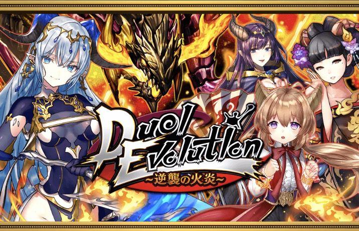 Duel Evolution 火炎