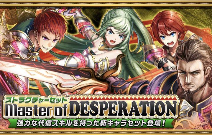 Master of Desperation(代償)キャラクター評価