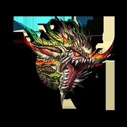 [爪撃の忠竜]ガライオ