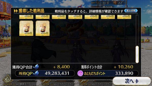 ティーカップ「独りの涙! カップル天誅剣!」ドロップ例