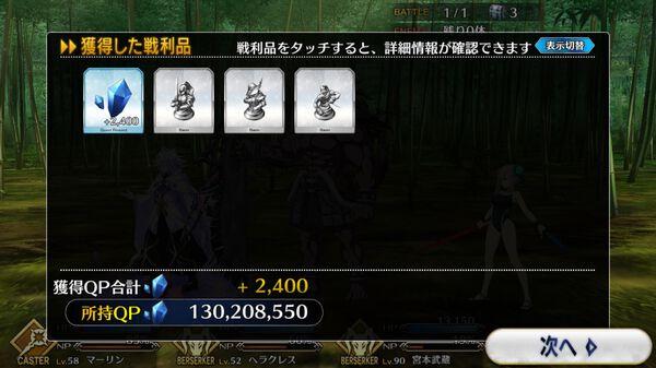 「Fate/Grand Order Memories Ⅱ」発売記念クエスト(3/4)