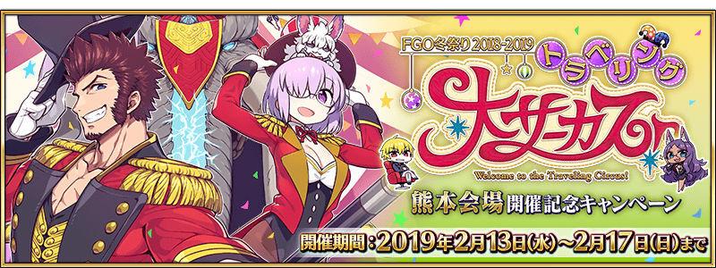 「FGO冬祭り 2018-2019 ~トラベリング大サーカス!~」熊本会場開催記念キャンペーン