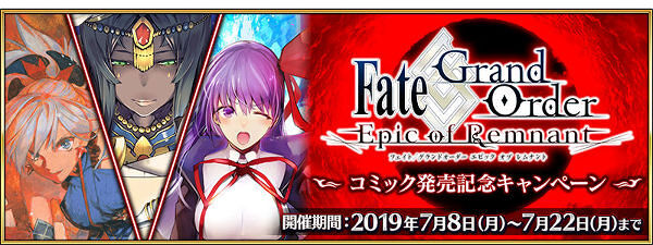 「Fate/Grand Order -Epic of Remnant-」コミック発売記念キャンペーン