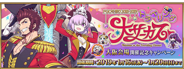 「FGO冬祭り 2018-2019 ~トラベリング大サーカス!~」大阪会場開催記念キャンペーン