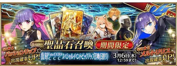 復刻 Fate/EXTRA CCCスペシャルイベントピックアップ召喚(日替り)