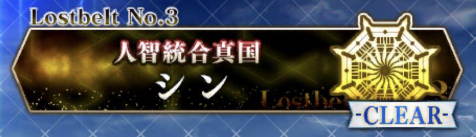 Lostbelt No.3 シン
