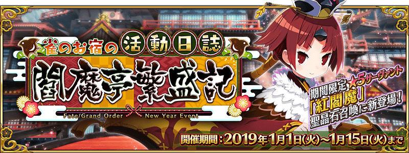 正月イベント「閻魔亭繁盛期」