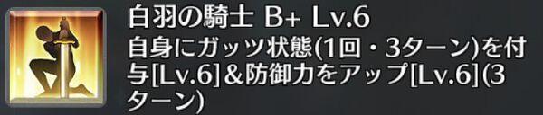 白羽の騎士 B+