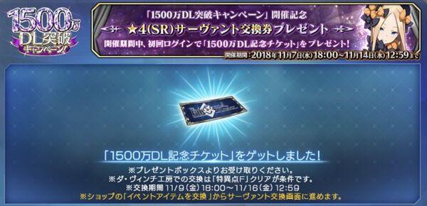 1500万DL記念チケット