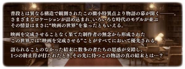 惑う鳴鳳荘の考察のストーリー