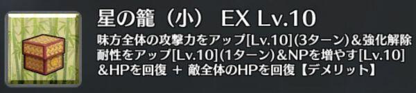 星の籠(中) EX