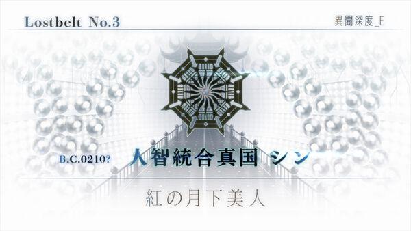 ロストベルトNo.3「人智統合真国 シン」