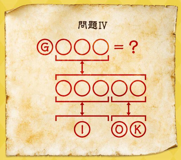 お試し謎キャンペーン第4問