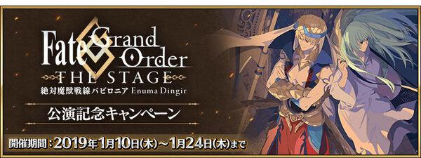 「Fate/Grand Order THE STAGE -絶対魔獣戦線バビロニア-」公演記念キャンペーン