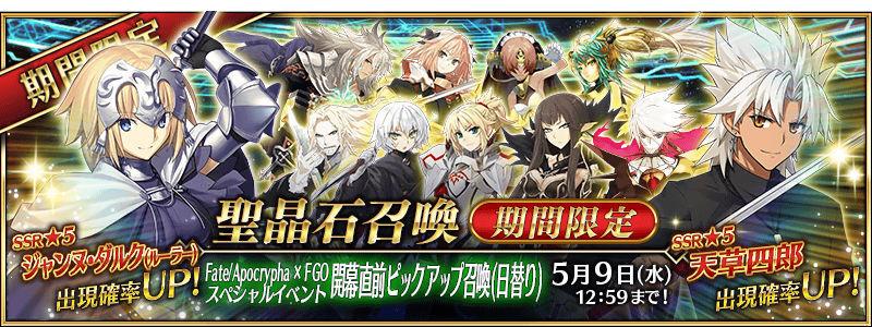 Fate/Apocrypha×FGOスペシャルイベント開幕直前ピックアップ召喚(日替り)
