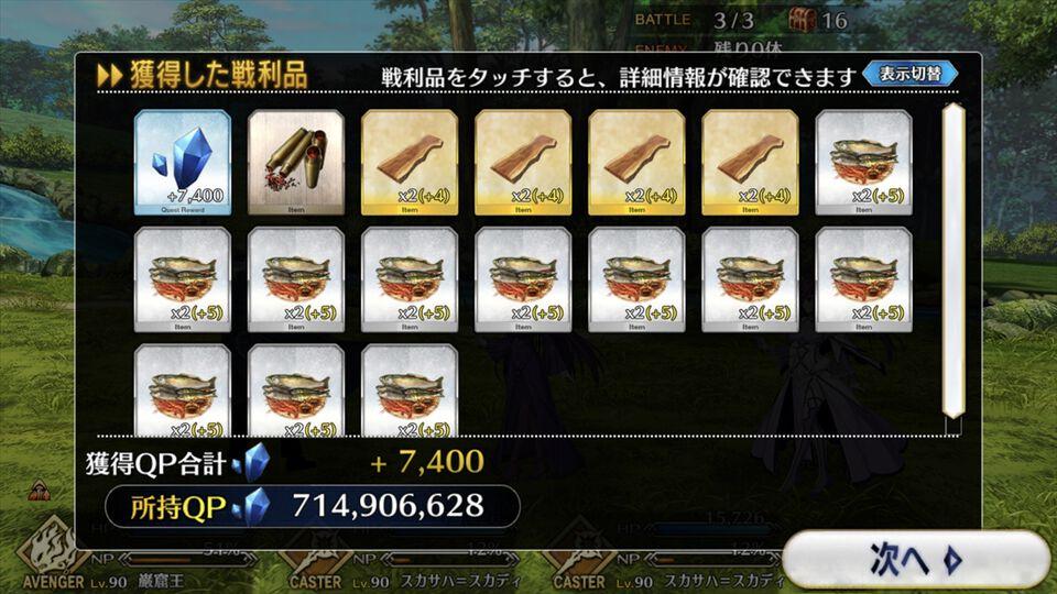裏山「お手伝い 川魚獲り」