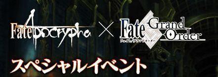 Fate/Apocryphaコラボイベント攻略