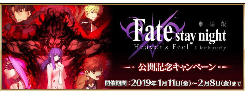 劇場版「Fate/stay night [Heaven's Feel]」 Ⅱ.lost butterfly公開記念キャンペーン