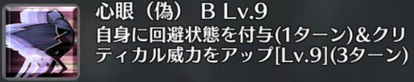 『心眼(偽)B』