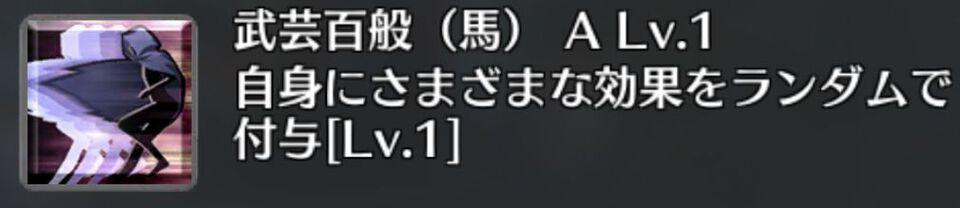 武芸百般(馬) A