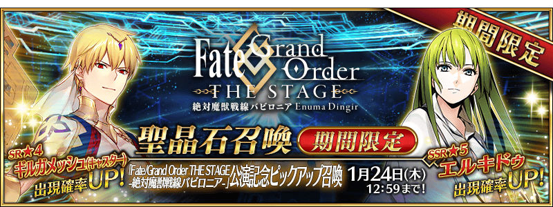 「Fate/Grand Order THE STAGE -絶対魔獣戦線バビロニア-」公演記念ピックアップ召喚