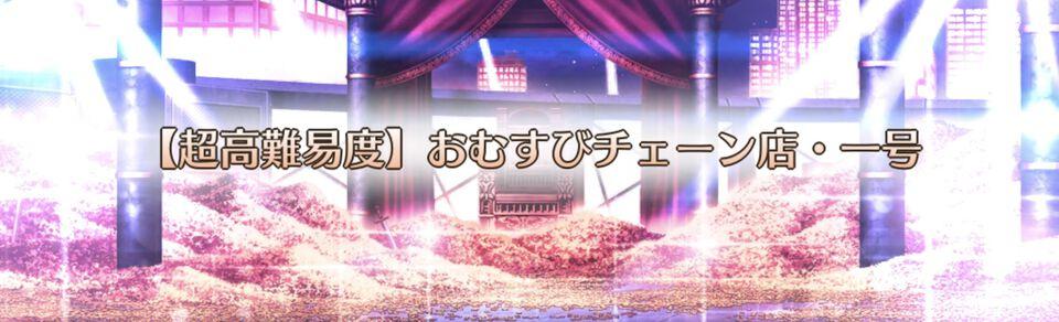 【超高難易度】おむすびチェーン店・一号バナー