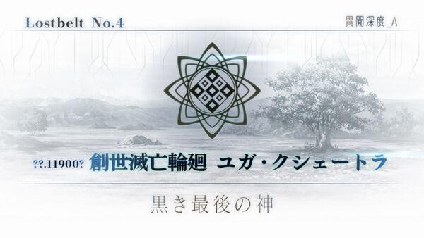 ロストベルトNo.4「創世滅亡輪廻 ユガ・クシェートラ」の攻略