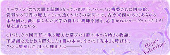 紫式部イベント(バレンタイン2019)のストーリー