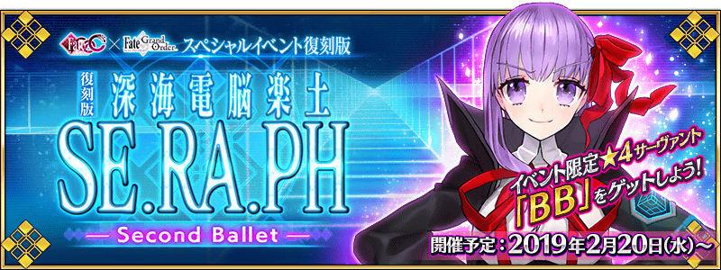 復刻版:深海電脳楽土 SE.RA.PH -Second Ballet-