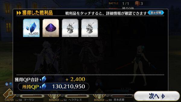 「Fate/Grand Order Memories Ⅱ」発売記念クエスト(4/4)