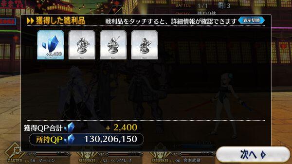 「Fate/Grand Order Memories Ⅱ」発売記念クエスト(2/4)