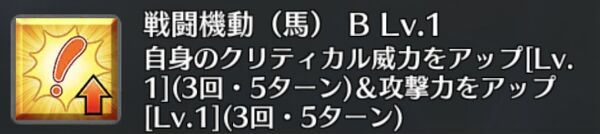 戦闘機動(馬) B