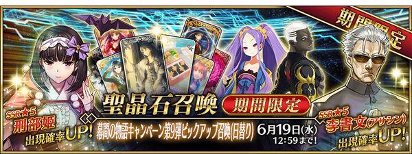 幕間の物語キャンペーン第9弾ピックアップ召喚(日替り)