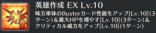 英雄作成 EX