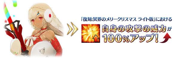 アルテラサンタは攻撃威力100%アップ