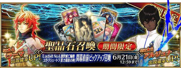 「Lostbelt No.4 創世滅亡輪廻 ユガ・クシェートラ 黒き最後の神」開幕直前ピックアップ召喚