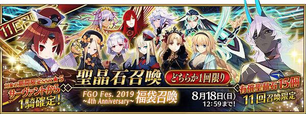 FGO Fes. 2019 ~4th Anniversary~ 福袋召喚