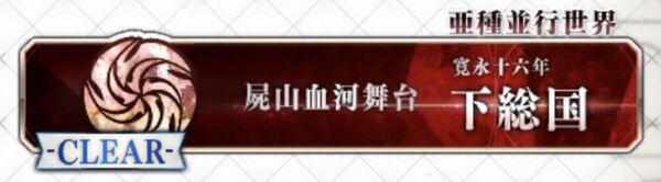 亜種特異点Ⅲ「屍山血河舞台 下総国」