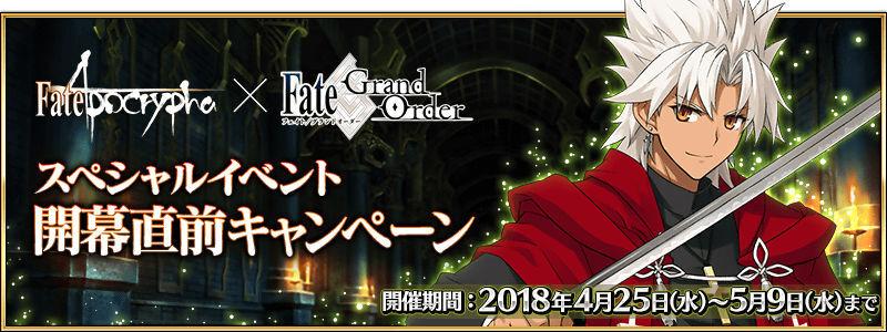 Fate/Apocrypha×FGOスペシャルイベント開幕直前キャンペーン情報