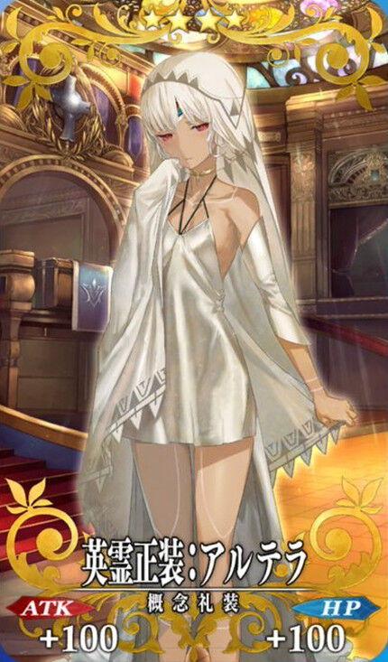 英霊正装:アルテラ
