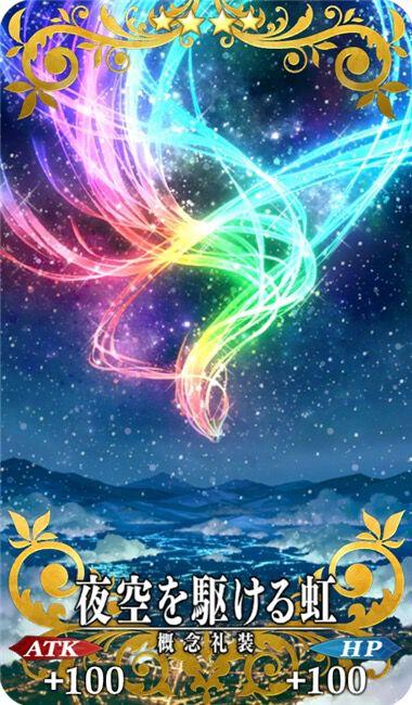 夜空を駆ける虹