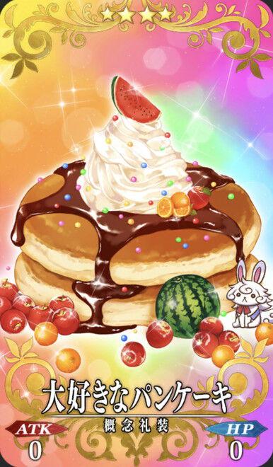 大好きなパンケーキ