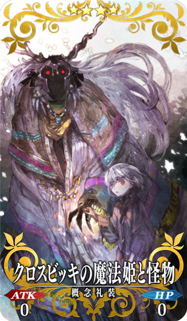 クロスビッキの魔法姫と怪物