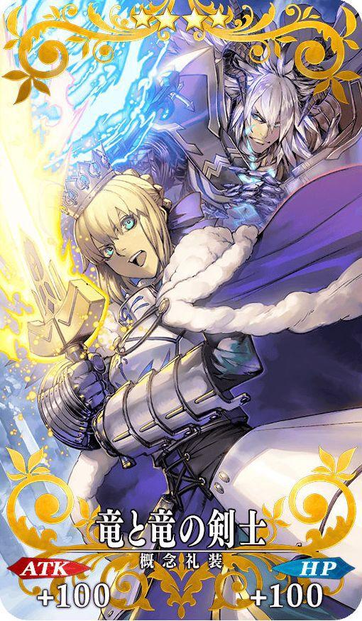 竜と竜の剣士
