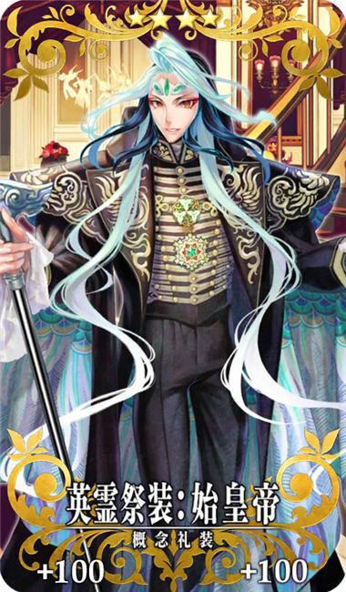 英霊祭装:始皇帝