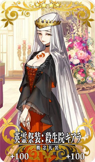 英霊祭装:殺生院キアラ
