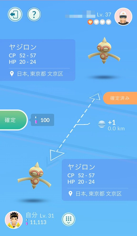 ポケモン交換画面