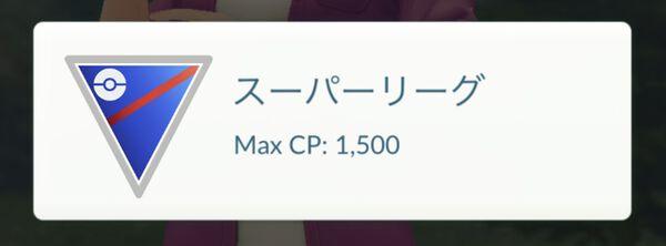 ポケモンGOのトレーナーバトル
