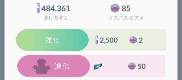 ポケストップ範囲内で進化ボタン表示
