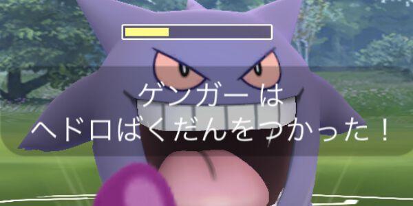 対策 ポケモン go ゲンガー 【ハイパーリーグ】ゲンガー多くない?勝てない時の対策【弱点・技】